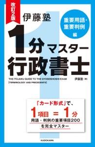 改訂2版 伊藤塾 1分マスター行政書士 重要用語・重要判例編 Book Cover