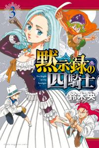 黙示録の四騎士(3) Book Cover