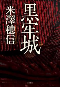 黒牢城 Book Cover