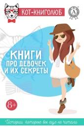Книги про девочек и их секреты 8+ Истории, которые вы ещё не читали