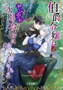 伯爵令嬢はヤンデレ次期公爵に執着される【完全版】 Book Cover
