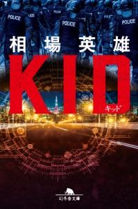 キッド Book Cover