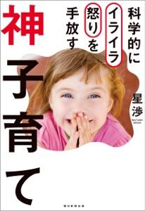 科学的にイライラ怒りを手放す 神子育て Book Cover