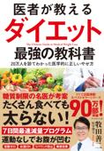 医者が教えるダイエット 最強の教科書―――20万人を診てわかった医学的に正しいやせ方 Book Cover