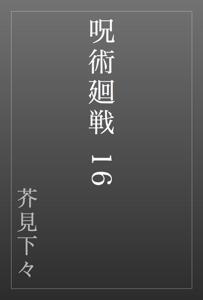 呪術廻戦 16 Book Cover