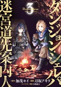 ダンジョン・シェルパ 迷宮道先案内人(3) Book Cover