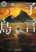 予言の島 Book Cover