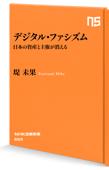 デジタル・ファシズム 日本の資産と主権が消える Book Cover