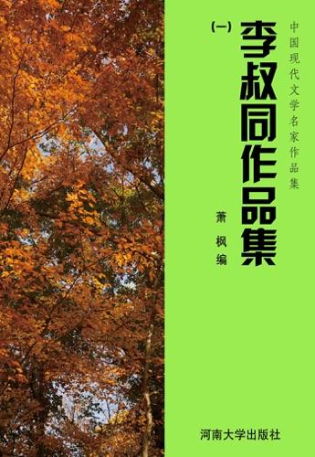 中国现代文学名家作品集——李叔同作品集(一)