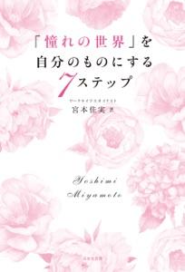 「憧れの世界」を自分のものにする7ステップ Book Cover