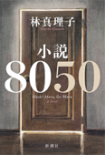 小説8050 Book Cover