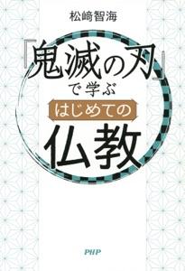 『鬼滅の刃』で学ぶ はじめての仏教 Book Cover