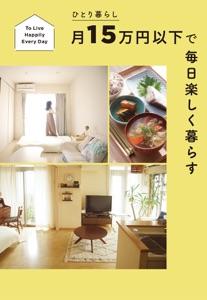 ひとり暮らし月15万円以下で 毎日楽しく暮らす Book Cover