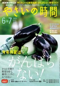 NHK 趣味の園芸 やさいの時間 2021年6月・7月号 Book Cover