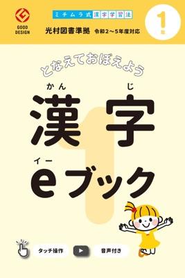 ミチムラ式 漢字eブック 1年生