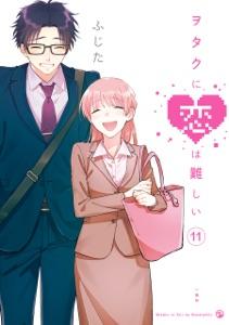 ヲタクに恋は難しい(11) Book Cover