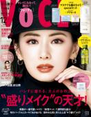 VOCE (ヴォーチェ) 2021年 12月号 Book Cover