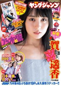 ヤングジャンプ 2021 No.42 Book Cover