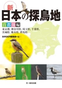 新 日本の探鳥地 首都圏編 Book Cover