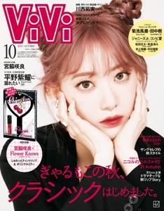 ViVi (ヴィヴィ) 2021年 10月号 Book Cover