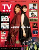 TVガイド 2021年 10月1日号 関東版 Book Cover