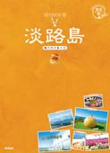 19 地球の歩き方JAPAN 島旅 淡路島 Book Cover