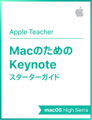 MacのためのKeynoteスターターガイド macOS High Sierra
