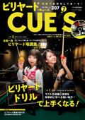 ビリヤードCUE'S(キューズ) 2021年7月号【※DVDは付きません】 Book Cover