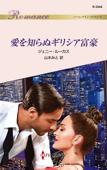 愛を知らぬギリシア富豪 Book Cover