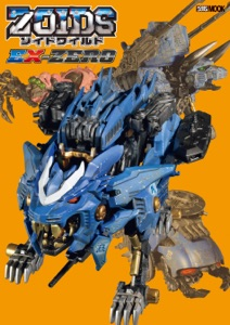 ゾイドワイルドEX-ZERO Book Cover