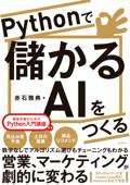 Pythonで儲かるAIをつくる Book Cover
