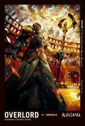 OVERLORD (10)