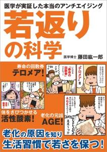 若返りの科学 医学が実証した本当のアンチエイジング Book Cover