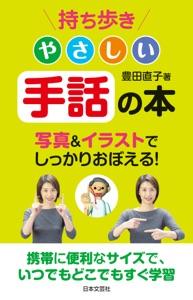 持ち歩き やさしい手話の本 Book Cover