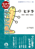 ヒドラ-怪物?植物?動物! Book Cover