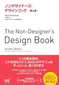 ノンデザイナーズ・デザインブック [第4版] Book Cover