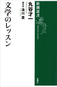 文学のレッスン(新潮選書) Book Cover