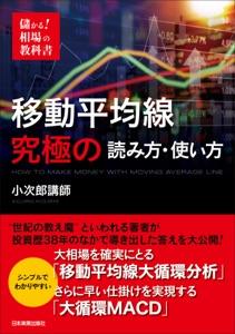 移動平均線 究極の読み方・使い方 儲かる! 相場の教科書 Book Cover