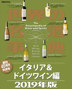 世界の名酒事典 2019年版 イタリア&ドイツワイン編 Book Cover
