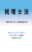 税理士法 平成29年度版(平成29年4月1日) Book Cover