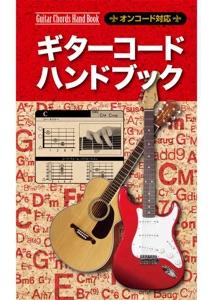 ギターコード ハンドブック オンコード対応 Book Cover