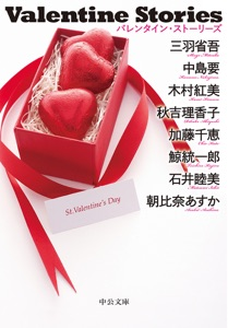 Valentine Stories Book Cover