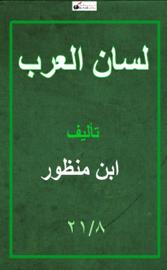 معاجم لسان العرب (٨/٢١)
