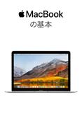 MacBook の基本