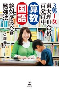 3男1女東大理Ⅲ合格百発百中 算数・国語 絶対やるべき勉強法 Book Cover