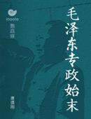 毛泽东专政始末