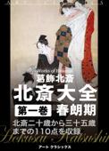 北斎大全 第一巻春朗期 Book Cover