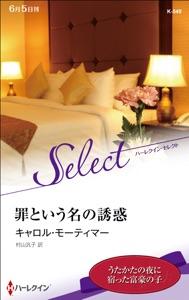 罪という名の誘惑【ハーレクイン・セレクト版】 Book Cover