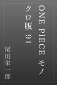 ONE PIECE モノクロ版 91
