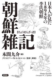 朝鮮雑記――日本人が見た1894年の李氏朝鮮 Book Cover